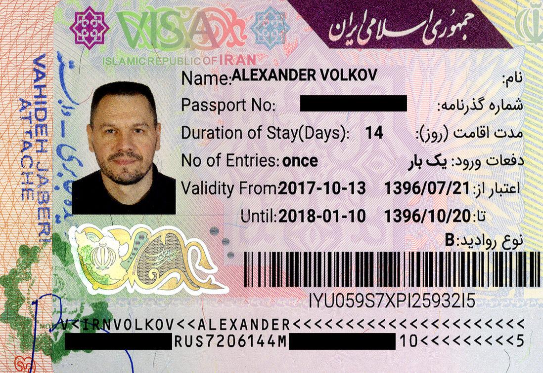 Иран. Получение визы.
